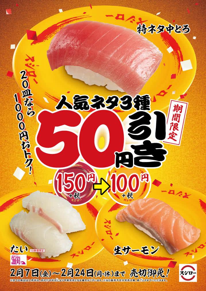 50enbikisushiro1.jpg