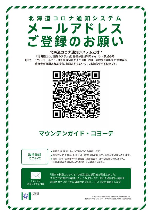 北海道コロナ通知システムQR