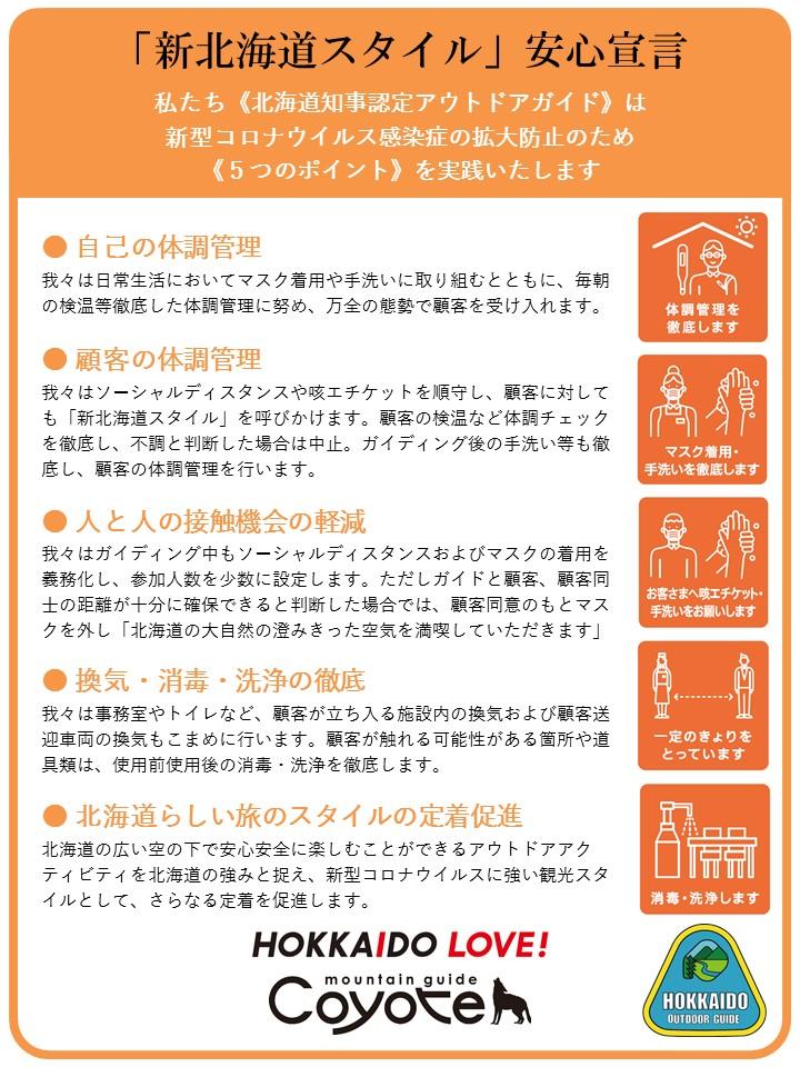 ガイド安心宣言(ロゴ入り)ブログ用