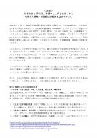 日本向け声明(天然ガス)最終版20200722_page-0001