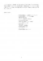 日本向け声明(天然ガス)最終版20200722_page-0004