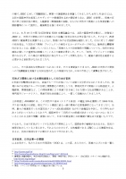 日本向け声明(天然ガス)最終版20200722_page-0003