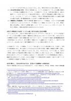 日本向け声明(天然ガス)最終版20200722_page-0002