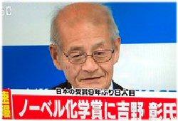02a 250 20191009 TV速報 吉野 彰氏