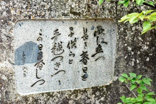 03ea 600 RYOKAN monument