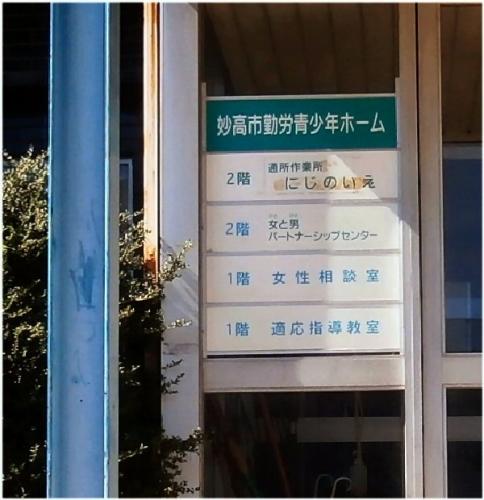 04b 500 191010 勤研センターHallway_sign_board