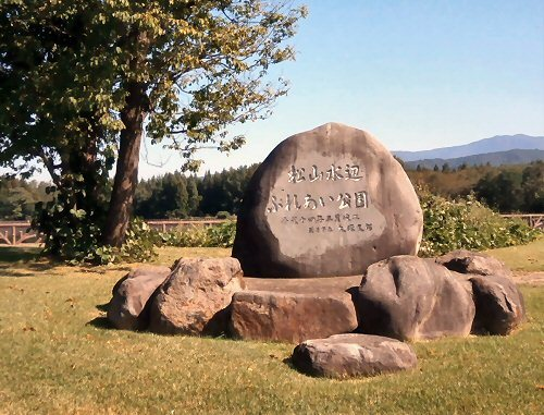 04i 600 松山水辺公園石碑