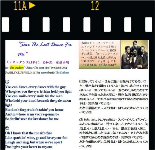 04d 700 part of Save The Last Dance歌詞