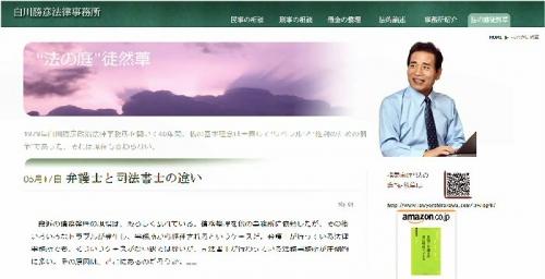 01ab 700 Portal 白川勝彦先生の「法の庭」