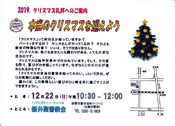 01a 600 poster 新井聖書Xmas 20191222