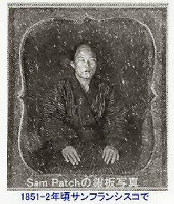 ■01bb 250 仙太郎 Sam Patch 1851_2