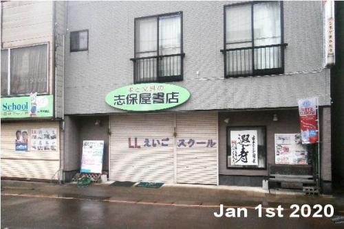 01c 600 店頭書初め 遐寿 kaju