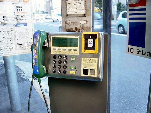 03b 500 public phone 2016