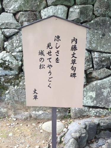 09a 500 内藤丈草句碑 犬山城