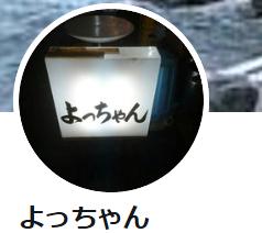よっちゃんロゴ