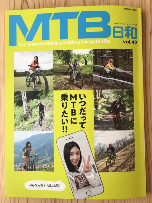 【MTB日和 vol.42】・1