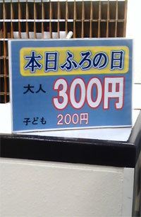 furonohisaigokuwana.jpg