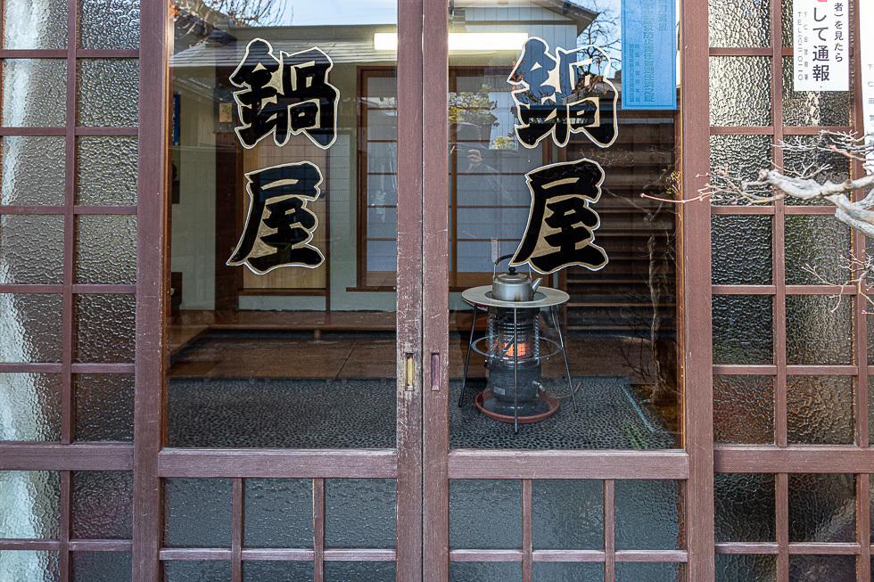 191208下仁田980-0251