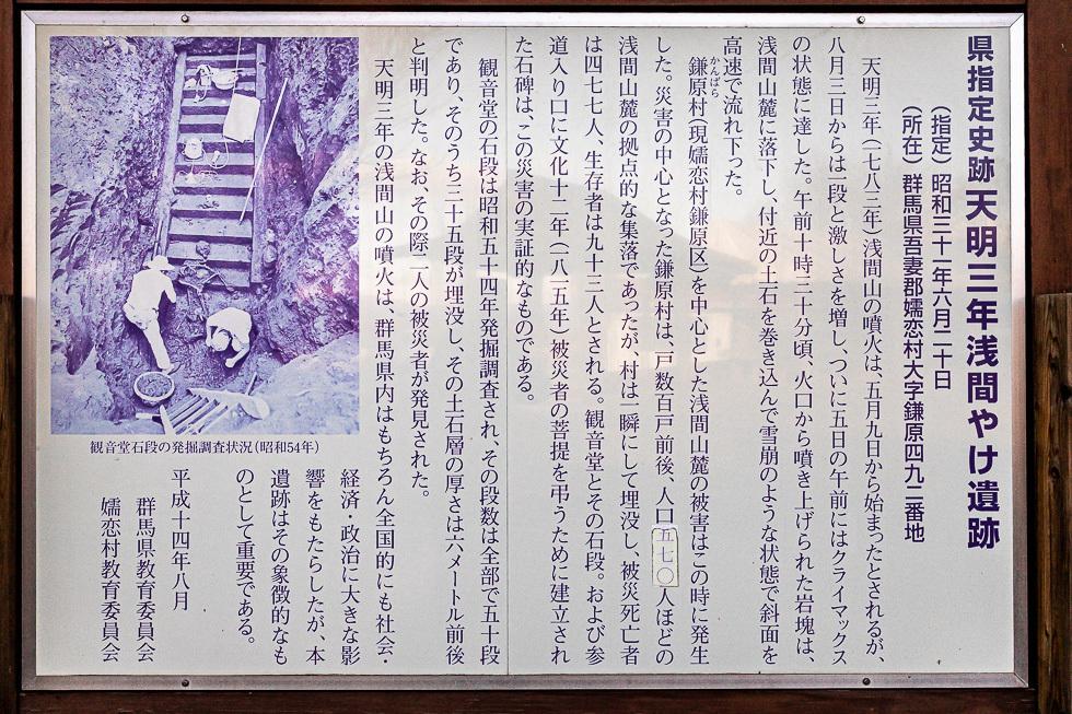 191208鎌原観音堂980-0435