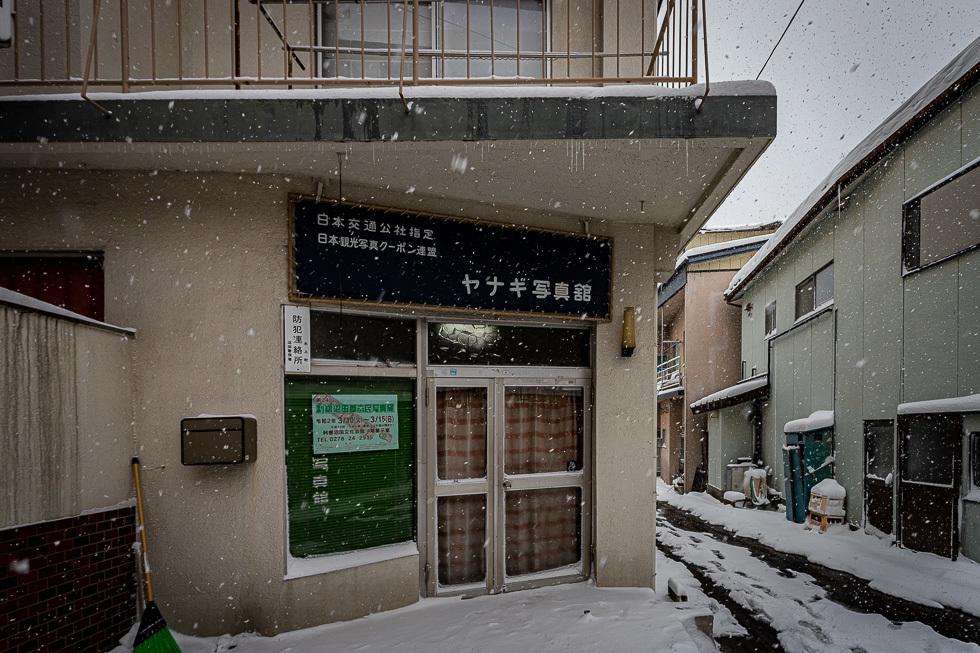 200206みなかみ980-1325