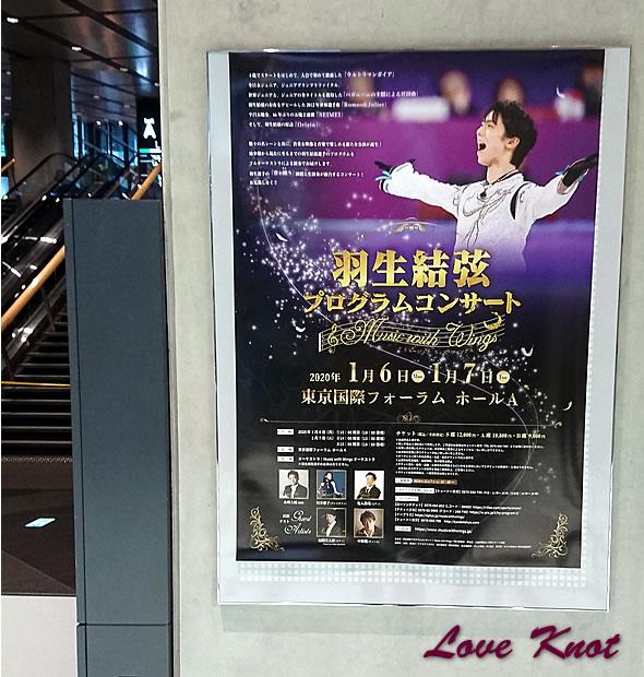 羽生結弦プログラムコンサート入口