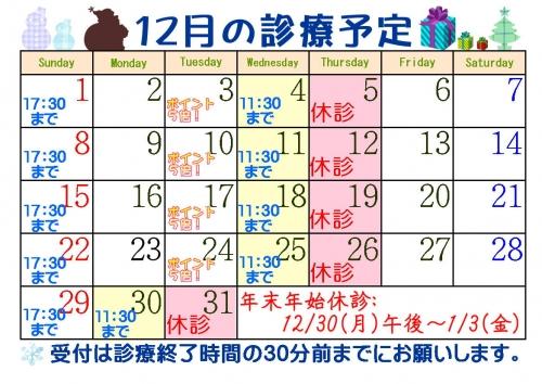 201912カレンダー BLOG