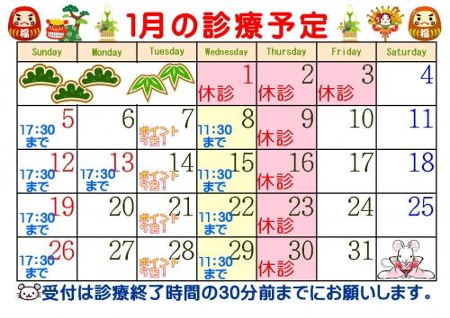 202001新カレンダー BLOG
