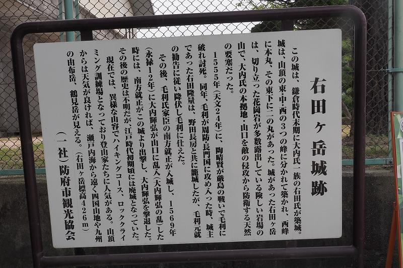 右田ヶ岳 (2)