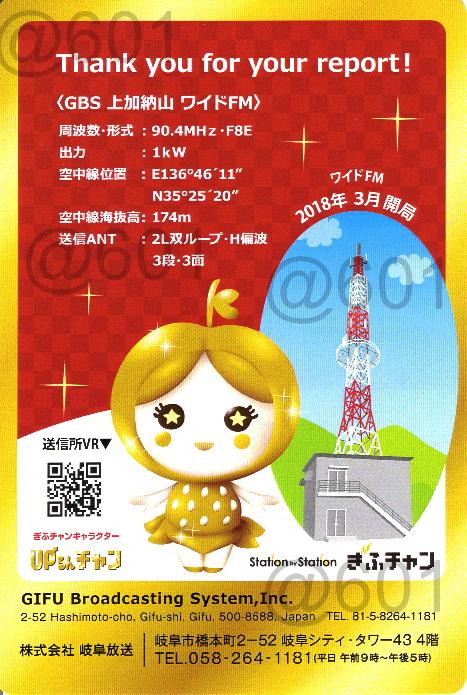 GBS岐阜放送FM2019-01