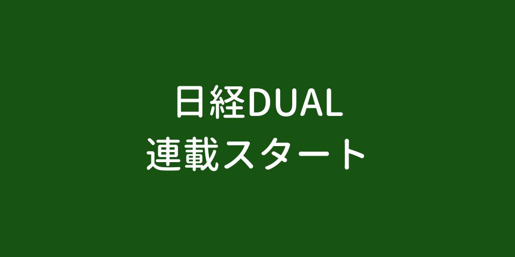 dual.png
