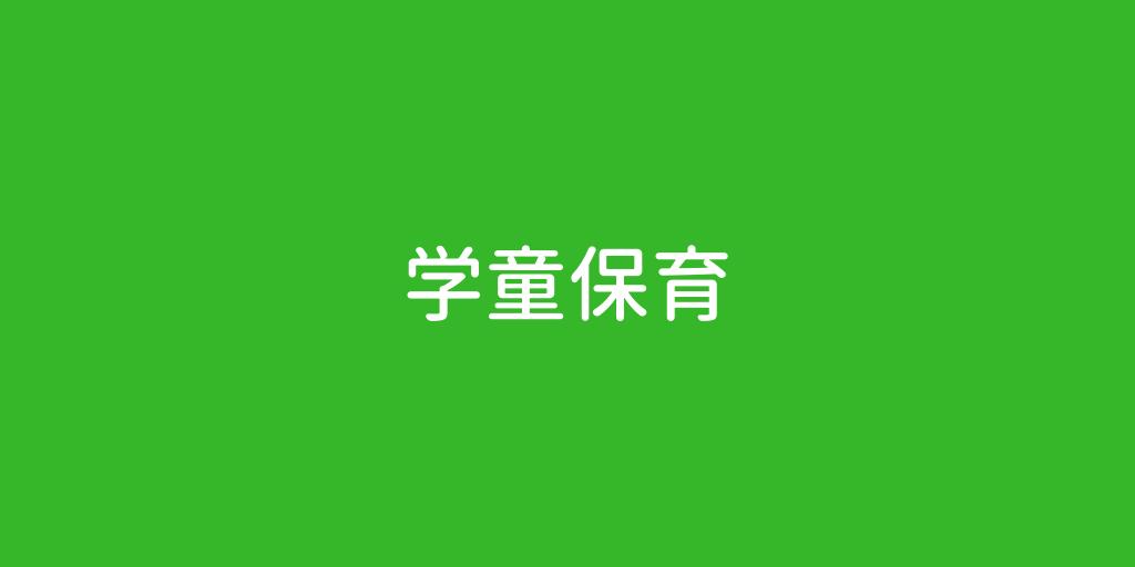 gakudo.png