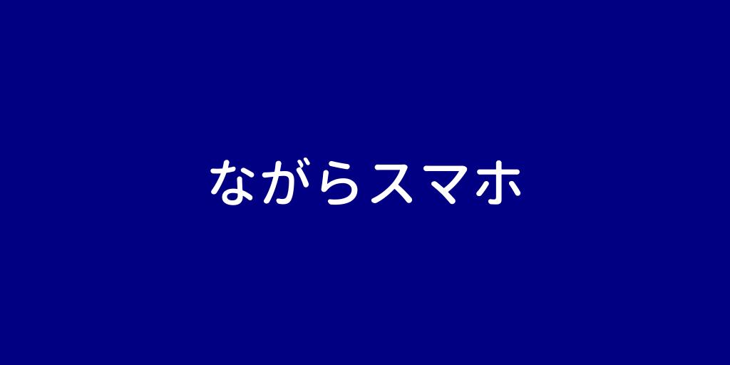 nagara.png