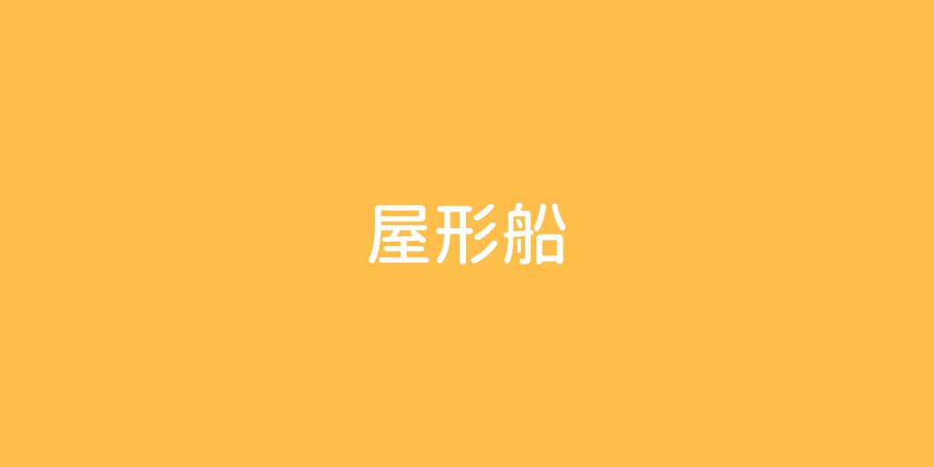 yakatabune.png