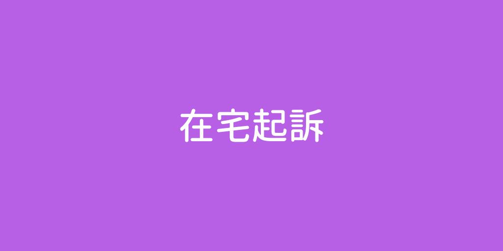 zaitakukiso.png