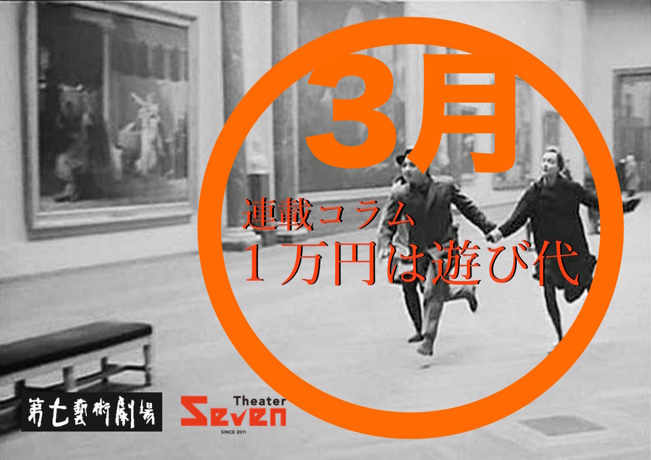『1万円は遊び代』2020年3月