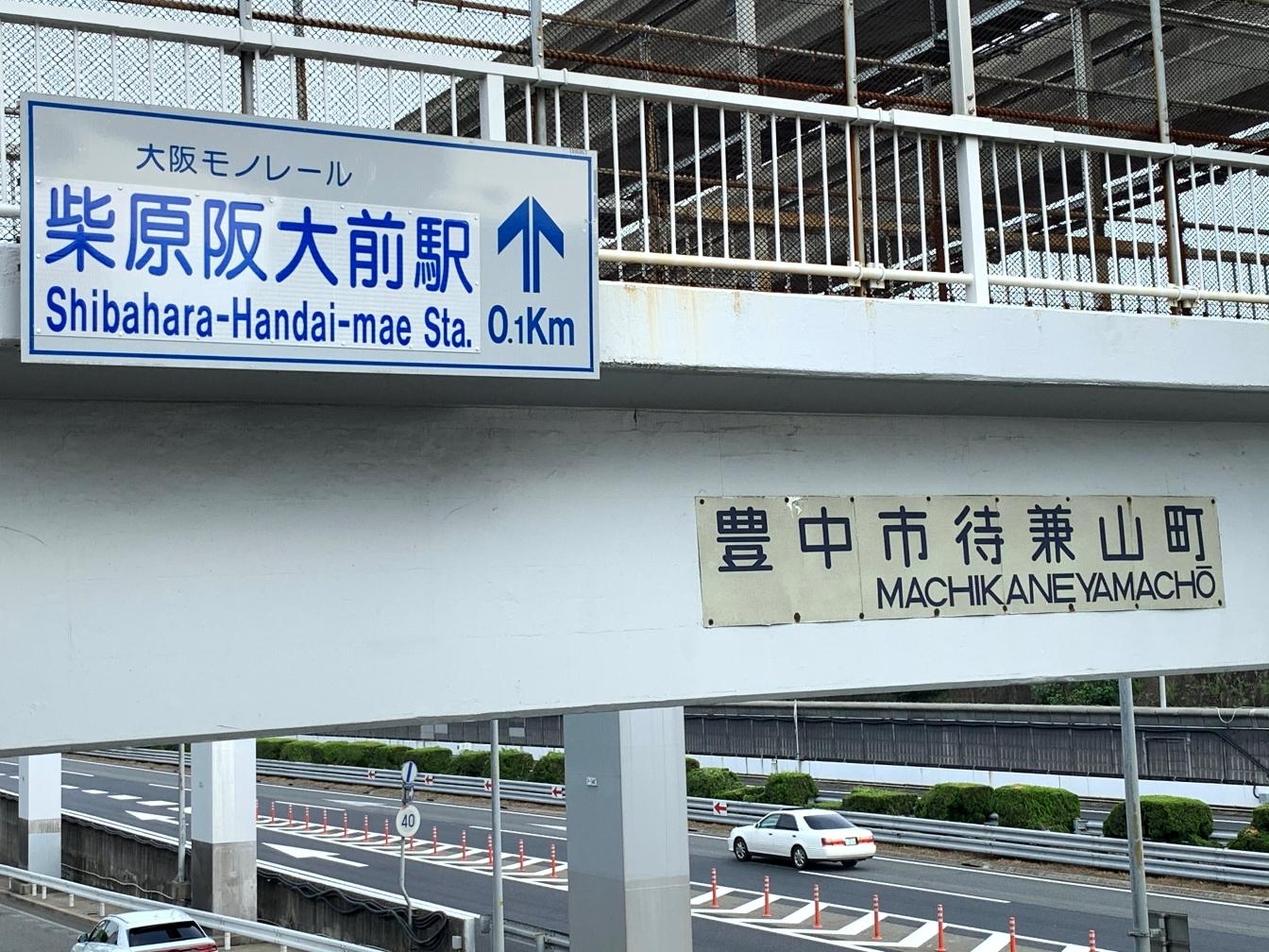 柴原阪大前駅20200705-4