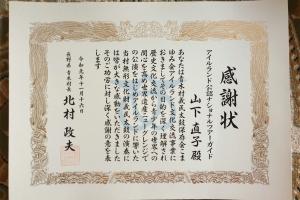 aokimurasanngyousai111911