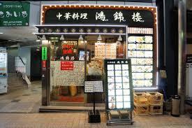 中華料理 鴻錦楼