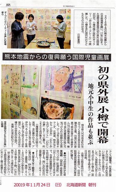 さかもと国際児童画展 北海道新聞記事