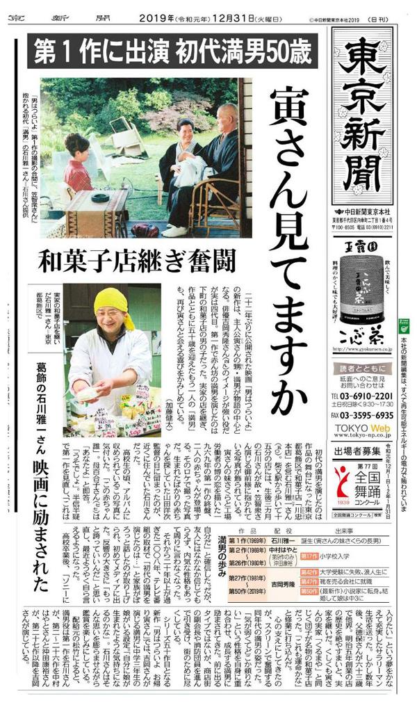 東京新聞寅さん記事20191231