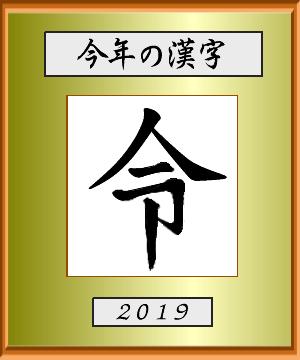 今年の漢字 令