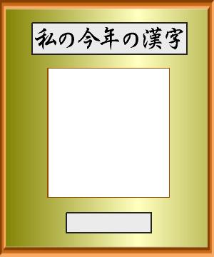 私の今年の漢字台紙