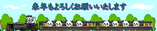 panda-train-rainenmo-se.png