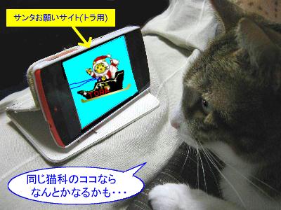 猫漫画クリスマス