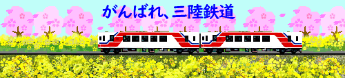 三陸鉄道応援イラスト