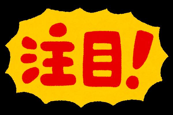 pop_chumoku_20180208_122_002-e1548556984544.png