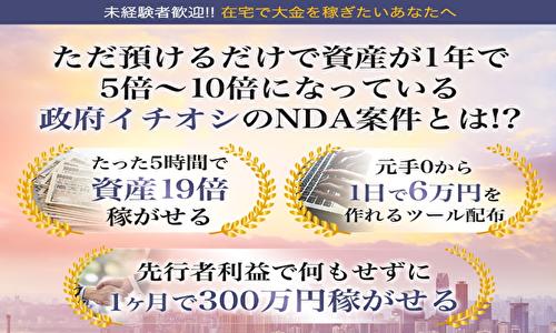 小林徳伸NDAプロジェクト  NDAプロジェクト小林徳伸