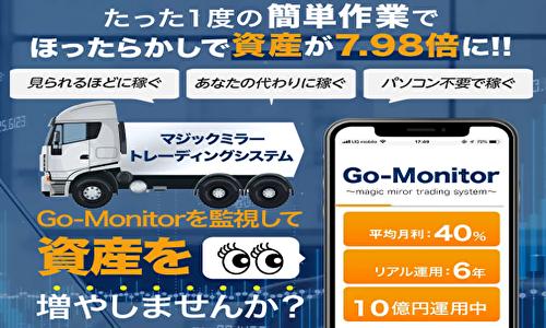 自動売買システムGo-Monitor株式会社FREDERIQS 株式会社FREDERIQS自動売買システムGo-Monitor