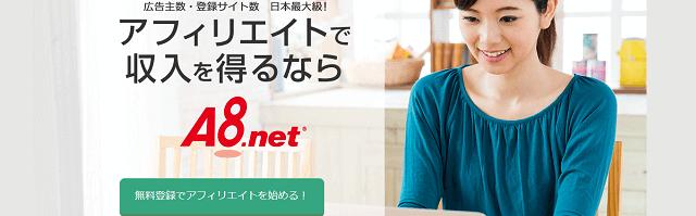 A8.net(エーハチ・ネット)が稼ぎやすい理由