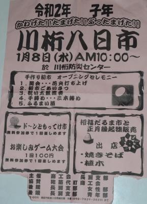 kawagetayouka02.jpg